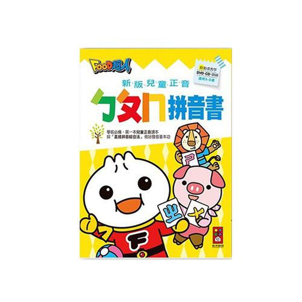 FOOD超人新版兒童正音ㄅㄆㄇ拼音書-80頁