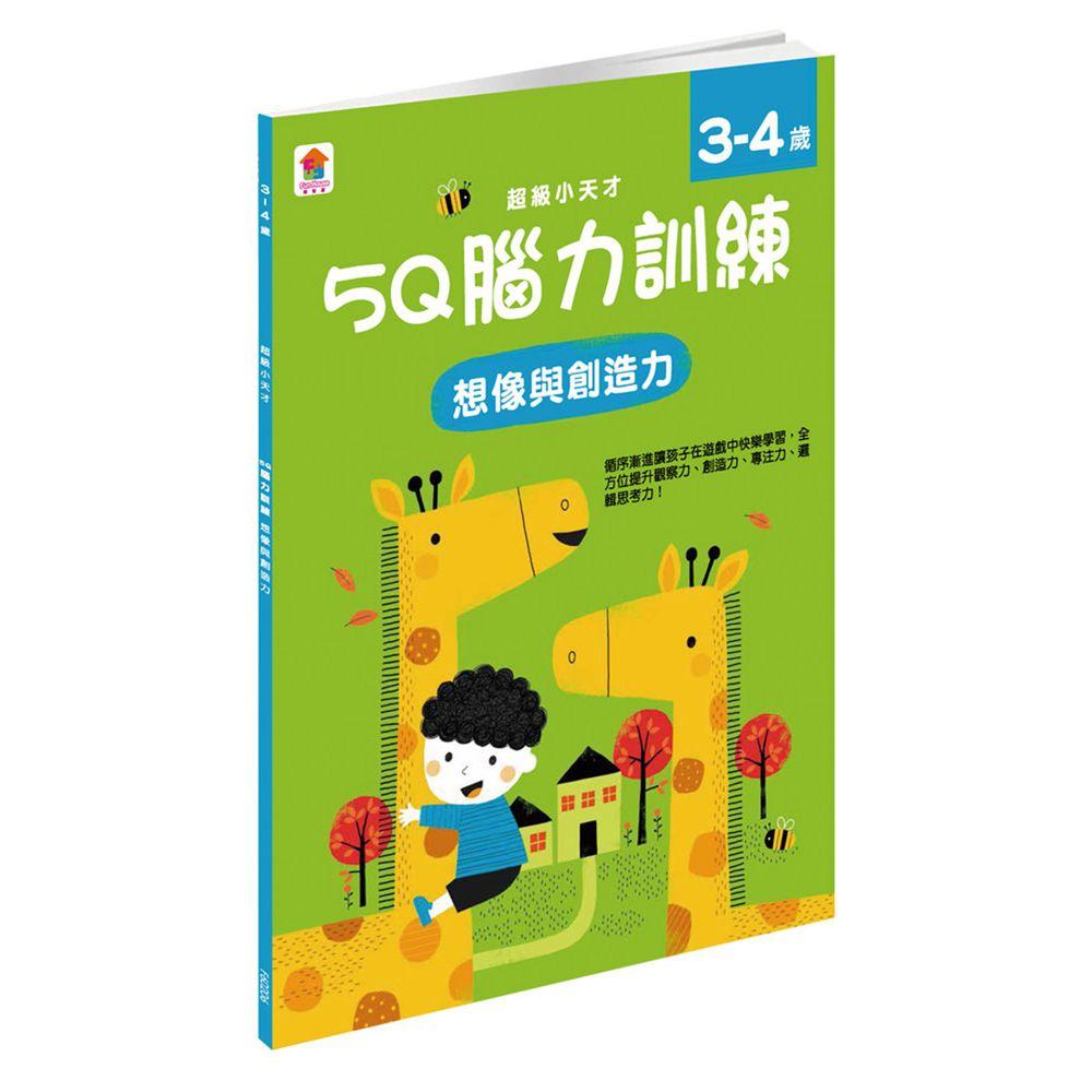 5Q 腦力訓練:3-4歲(想像與創造力)-1本練習本+46張貼紙
