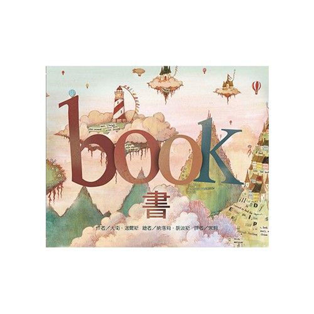 東方出版社 - 書-精裝