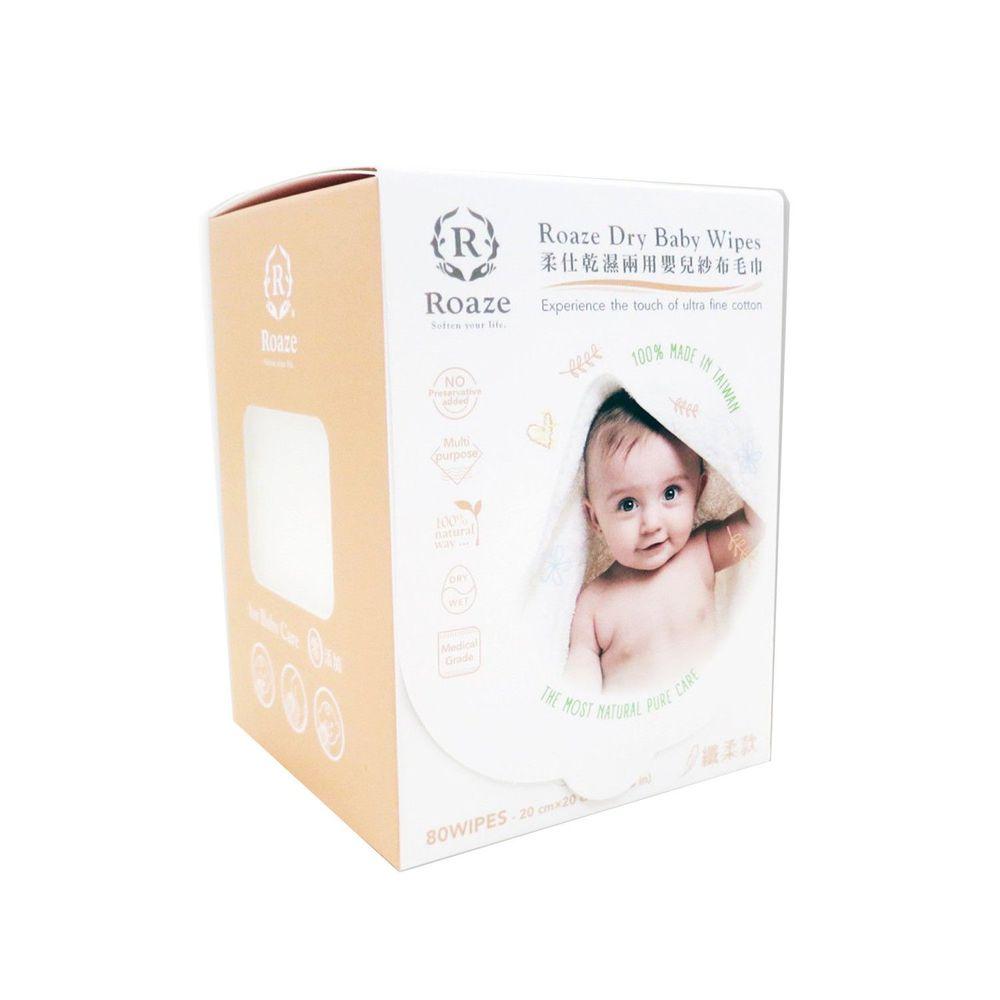 柔仕 - 乾濕兩用布巾量販包(纖柔款)-80片/盒