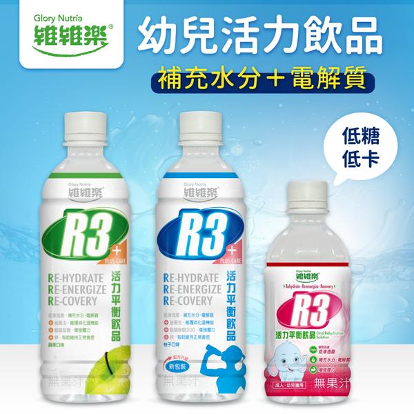 【維維樂】幼兒活力飲品-補充水分&電解質!