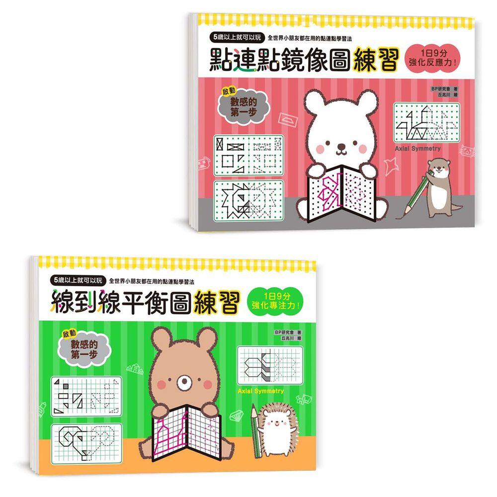 幼福文化 - 【強化反應/專注】2本合購