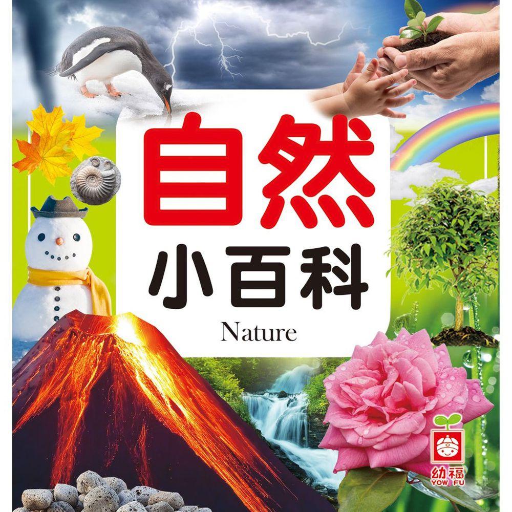 自然小百科(全新小百科 正方形)