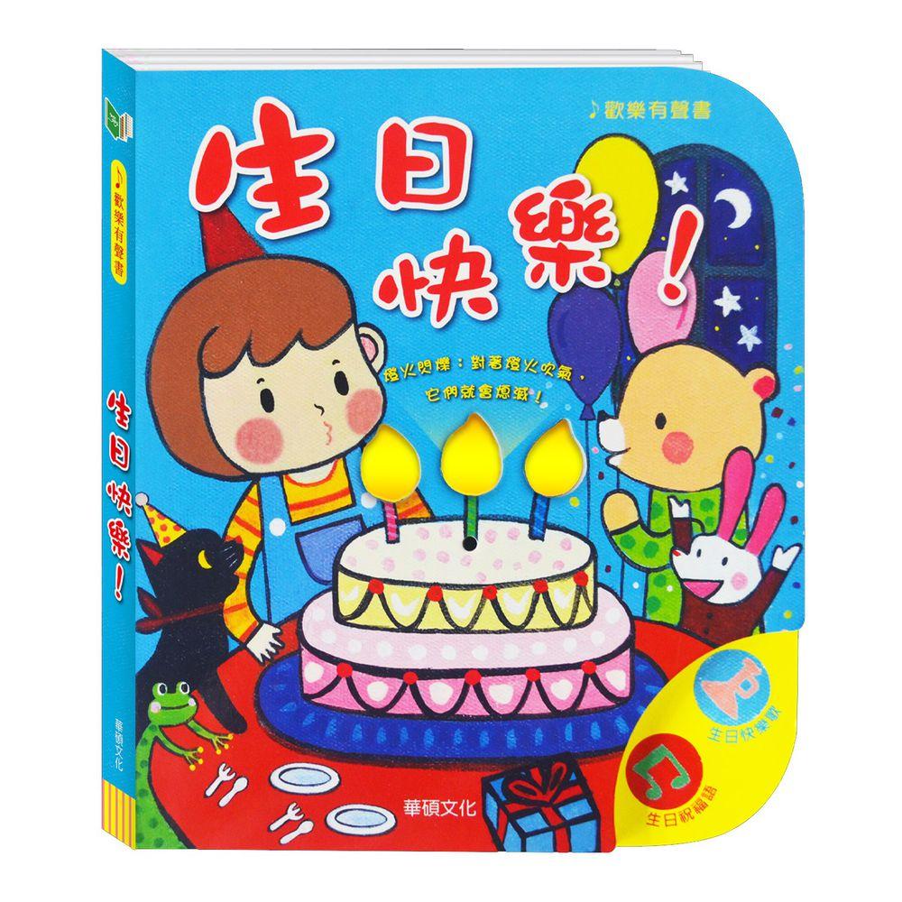 閃爍燈火系列有聲書-生日快樂(藍色中文)