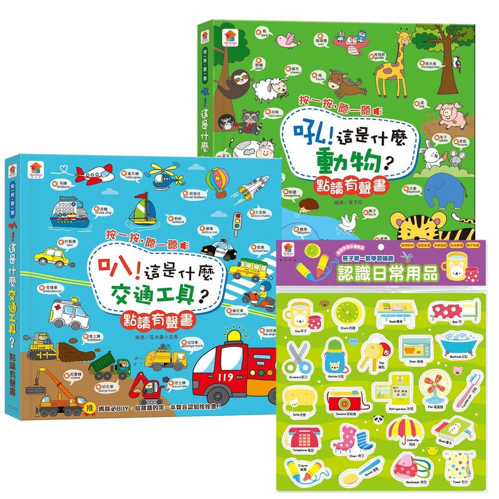 双美生活文創 - 幼幼觸控套書加贈孩子第一套學習磁鐵:認識日常用品-內附22個日常用品磁鐵
