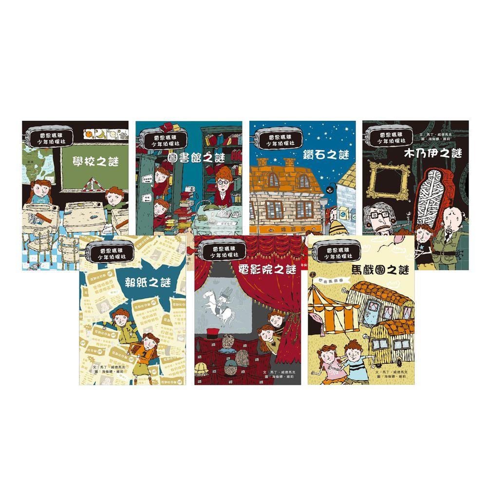 米奇巴克 - 雷思瑪雅少年偵探社★-【免運合購】共7冊