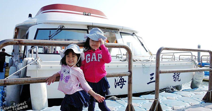 【台南親子旅遊】超狂七股龍海號帶你  遊潟湖!吃烤蚵!探索生態!