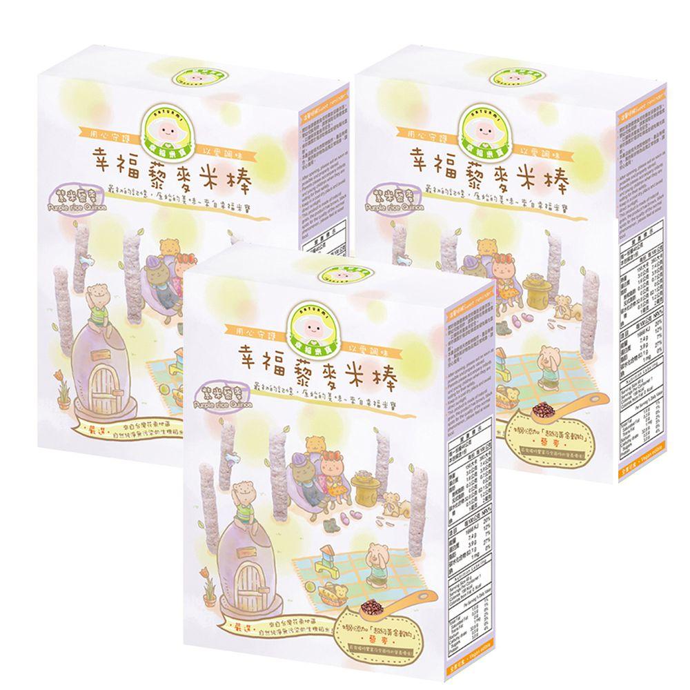Naturmi幸福米寶 - 幸福藜麥米棒-紫米(3盒入/組)