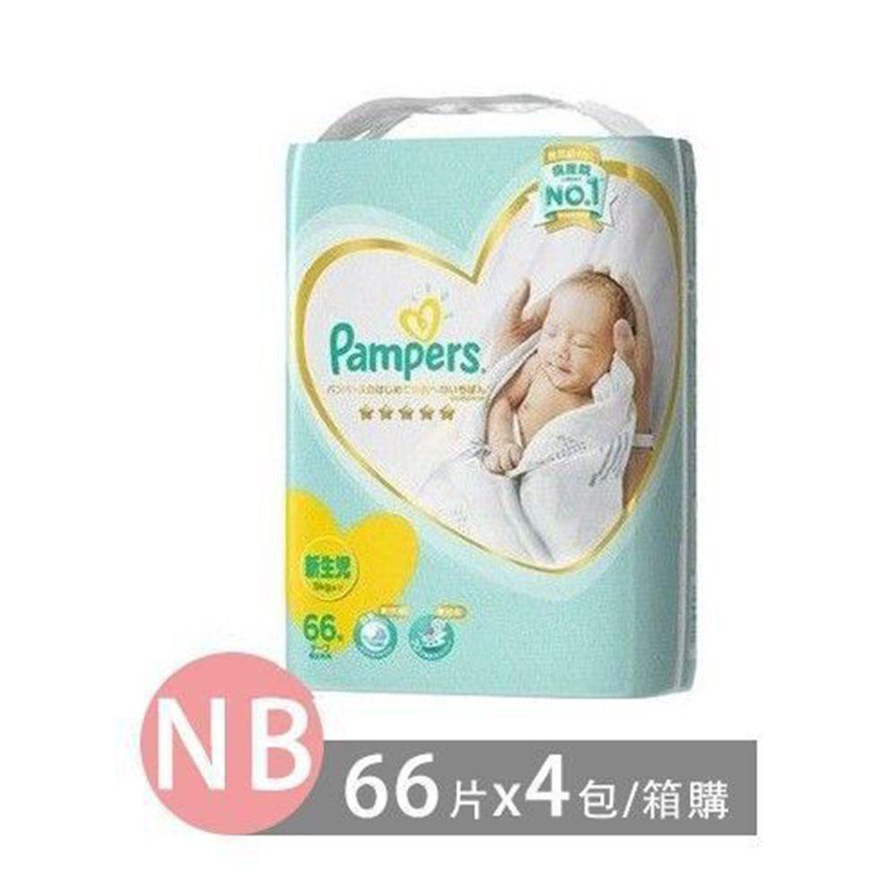 Pampers 幫寶適 - 日本境內五星幫寶適尿布-黏貼型 (NB [5kg以下]))-66片*4包/箱(日本原廠公司貨 平行輸入)
