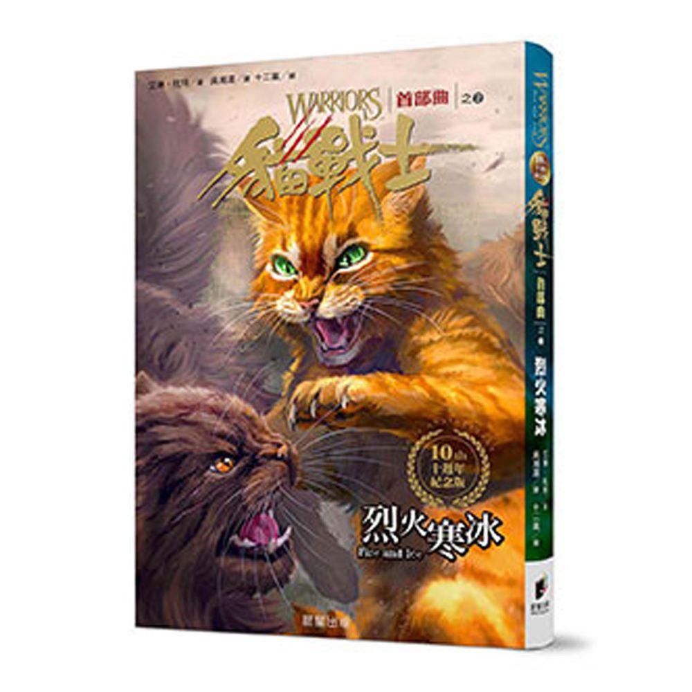 貓戰士十週年紀念版-首部曲之二:烈火寒冰-全球銷售3000萬本◆美國亞馬遜五星