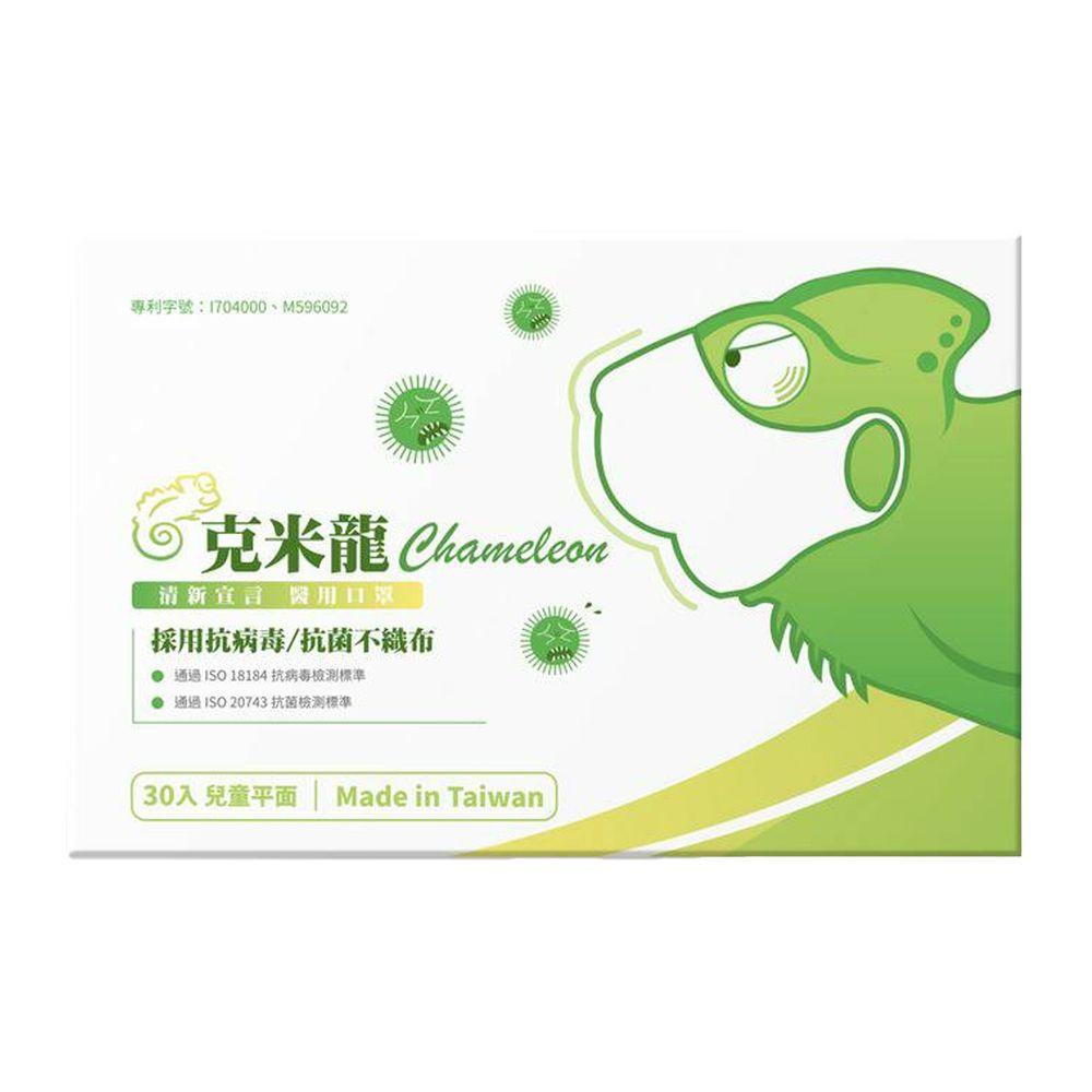 克米龍 - 兒童口罩/採用抗病毒不織布 (14.5x9cm)-30入/盒