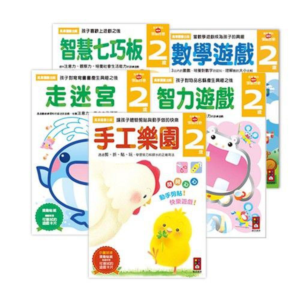 風車圖書 - 多湖輝的NEW頭腦開發-2歲組合包 (5冊)