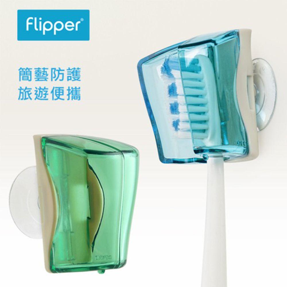 Flipper - 專利輕觸開關牙刷架-簡藝-綠/藍-2入/組