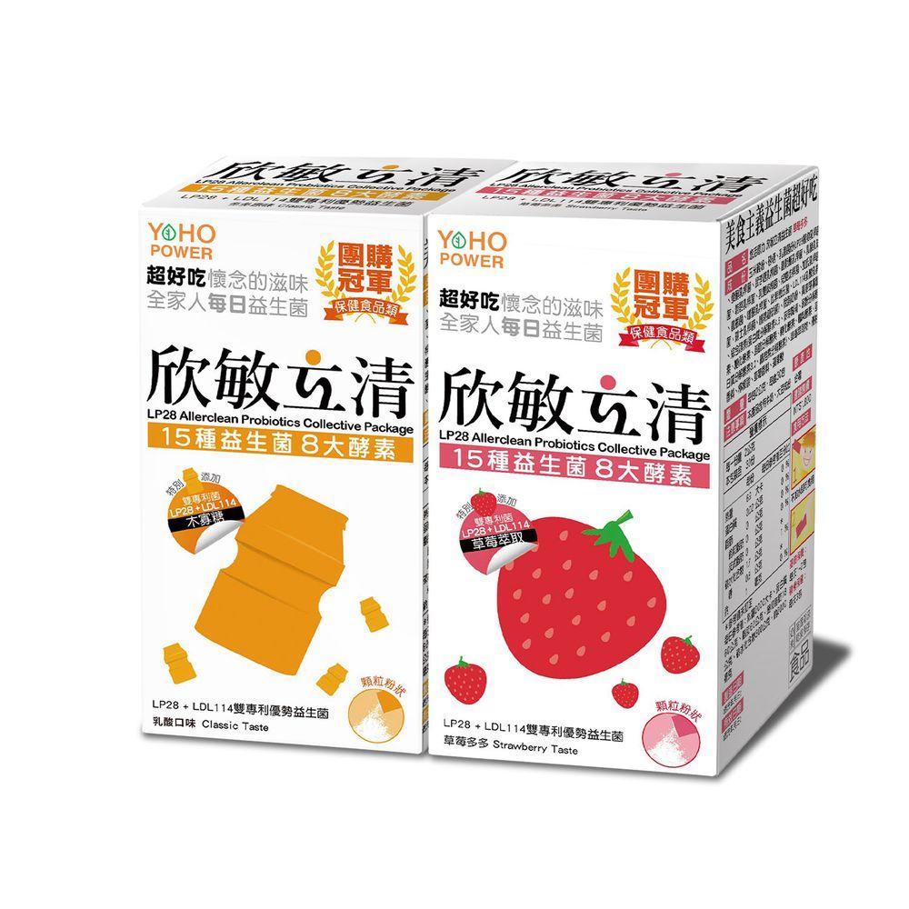 悠活原力 - 超殺優惠_欣敏立清益生菌-乳酸原味*1+草莓多多*1(2021/04/07)-30包/盒