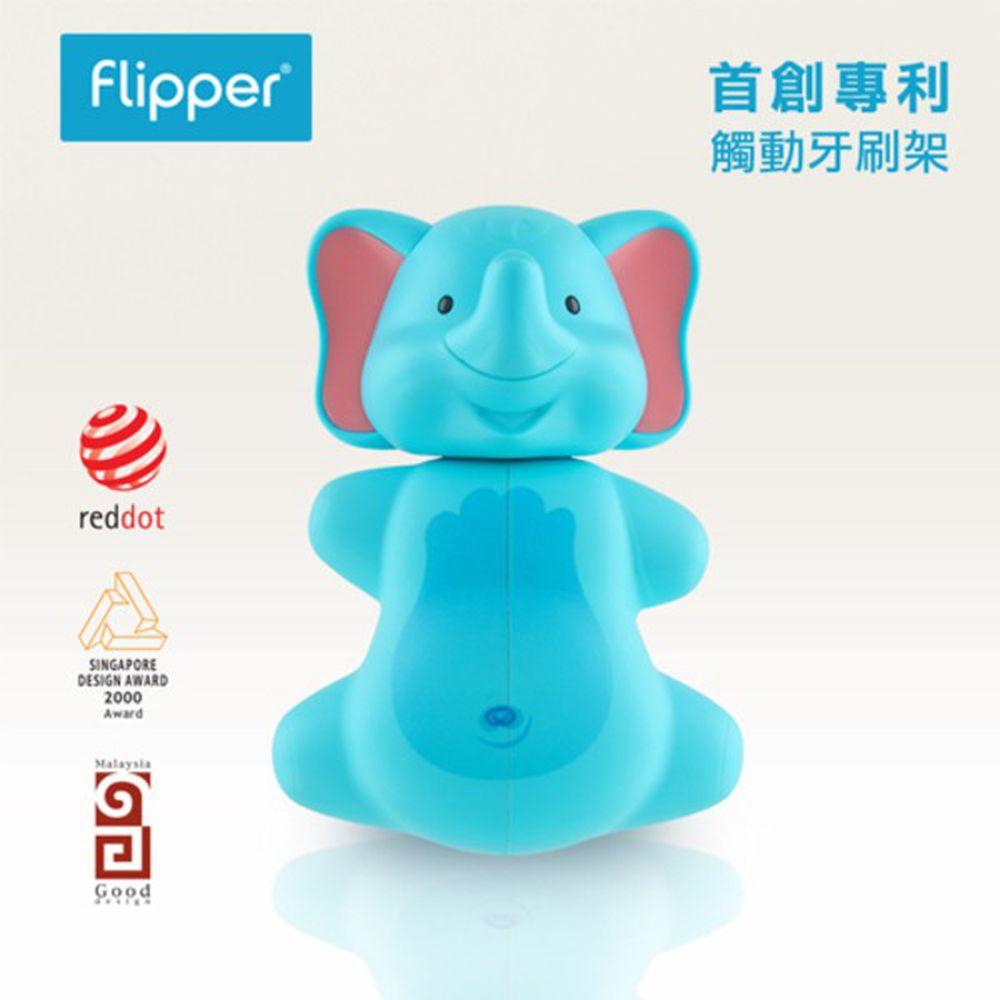 Flipper - 專利輕觸開關牙刷架-趣味動物-大象