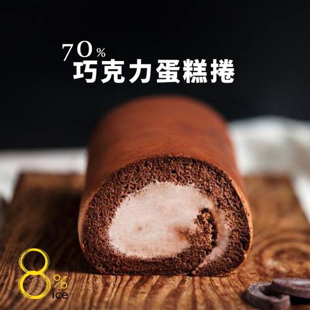 8%ice - 頂級法式生乳捲 (400g)-巧克力-400g