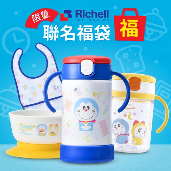 哆拉A夢新款登場【日本 Richell人氣水壺大賞】60年經典育兒品牌!