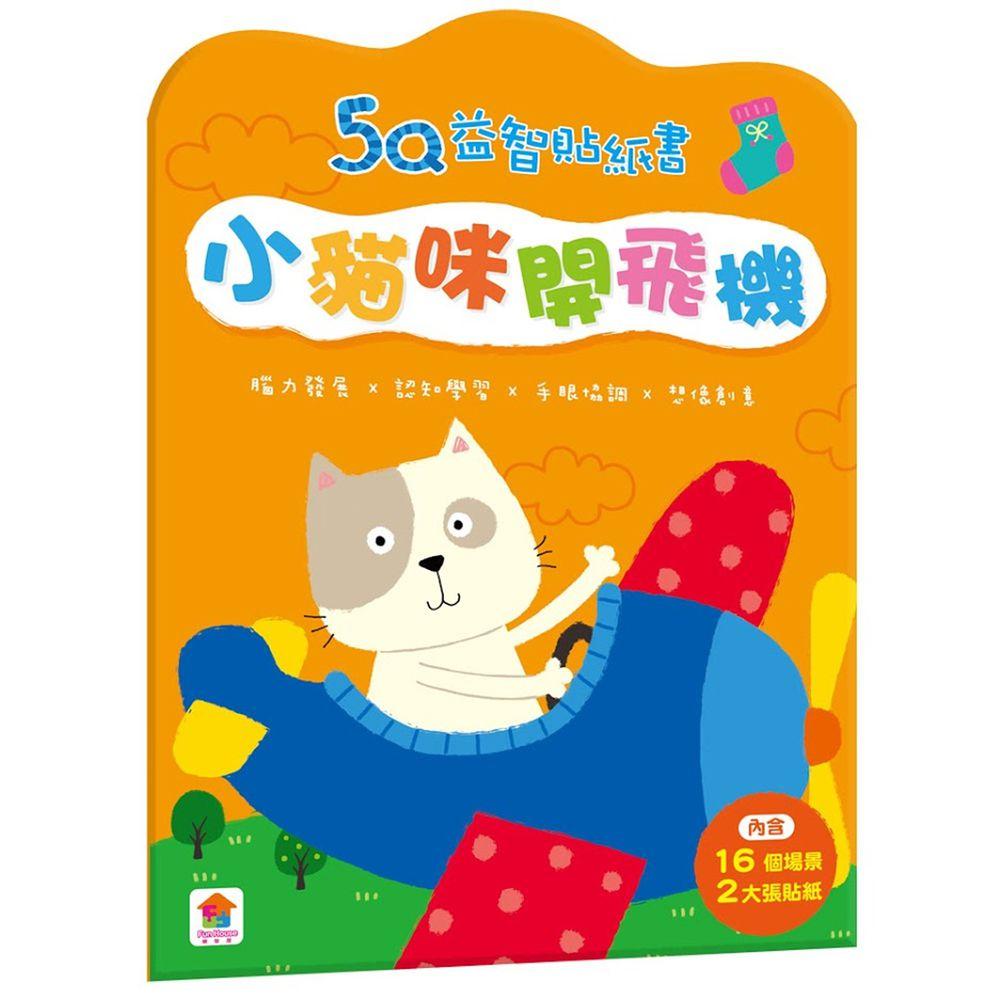 双美生活文創 - 5Q益智貼紙書:小貓咪開飛機