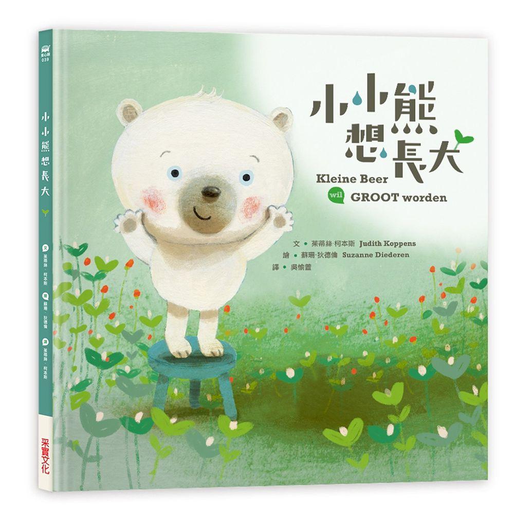 小小熊想長大- 荷蘭小學教師專為孩子撰寫的故事