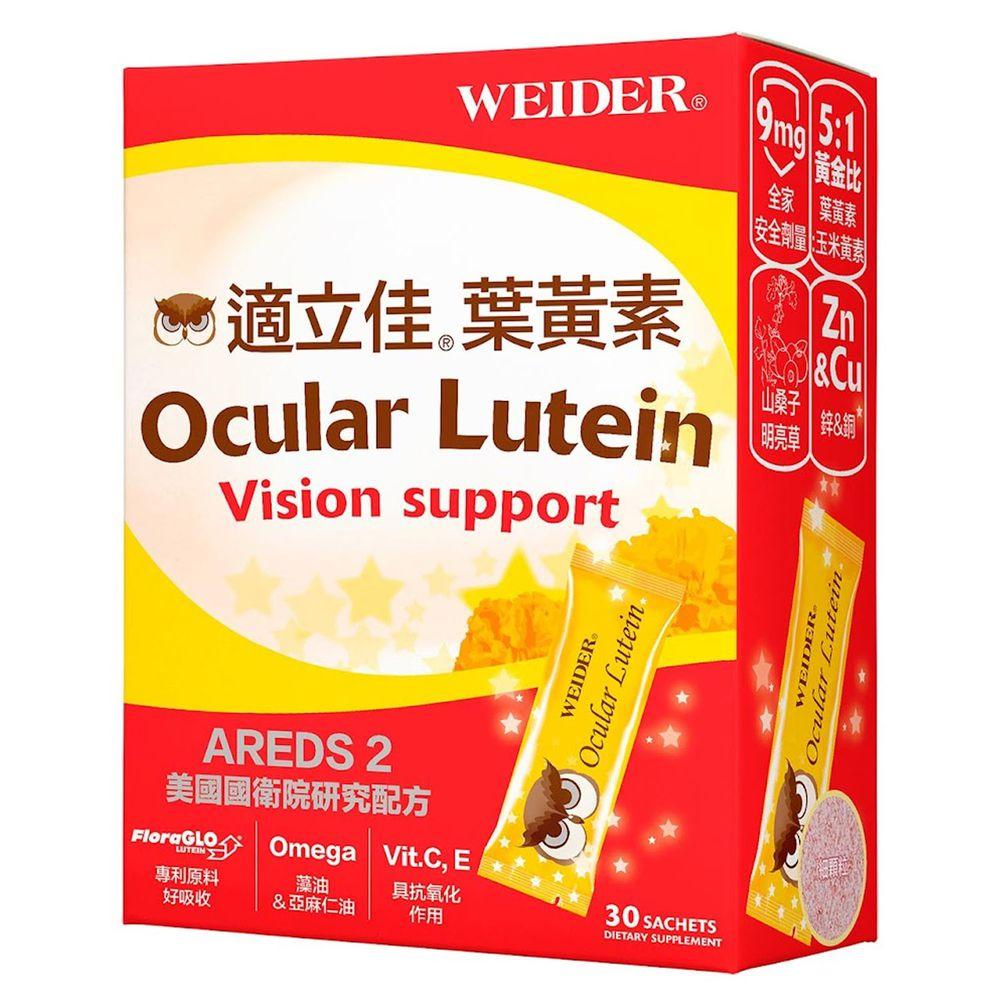 WEIDER 美國威德 - 適立佳葉黃素-30包/盒*1