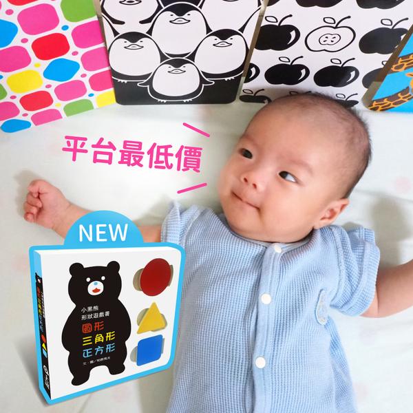 最便宜!新生兒必備【黑白圖卡/視覺圖卡】