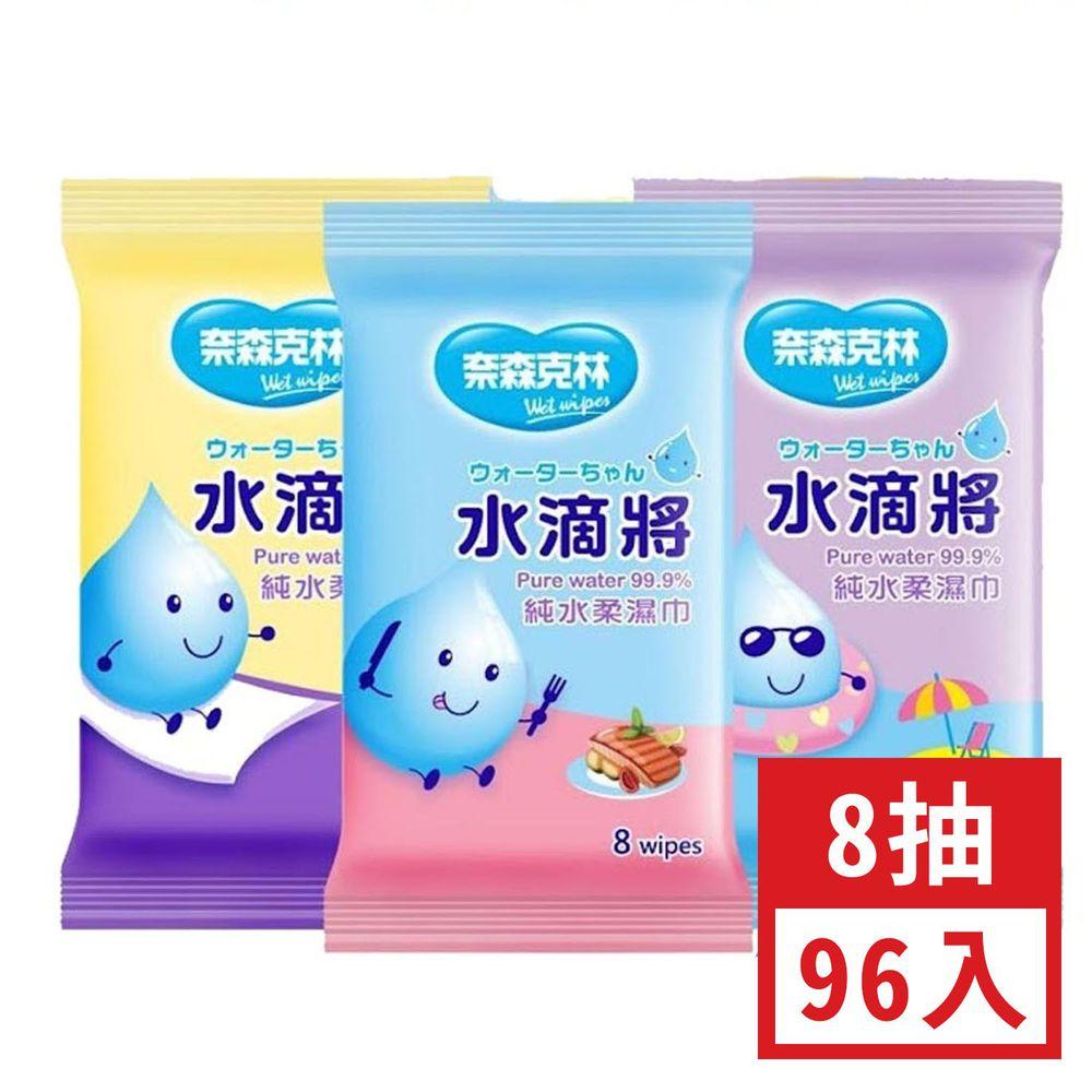 奈森克林 - 水滴將純水柔濕巾外出隨身包-特惠組-8抽*96包