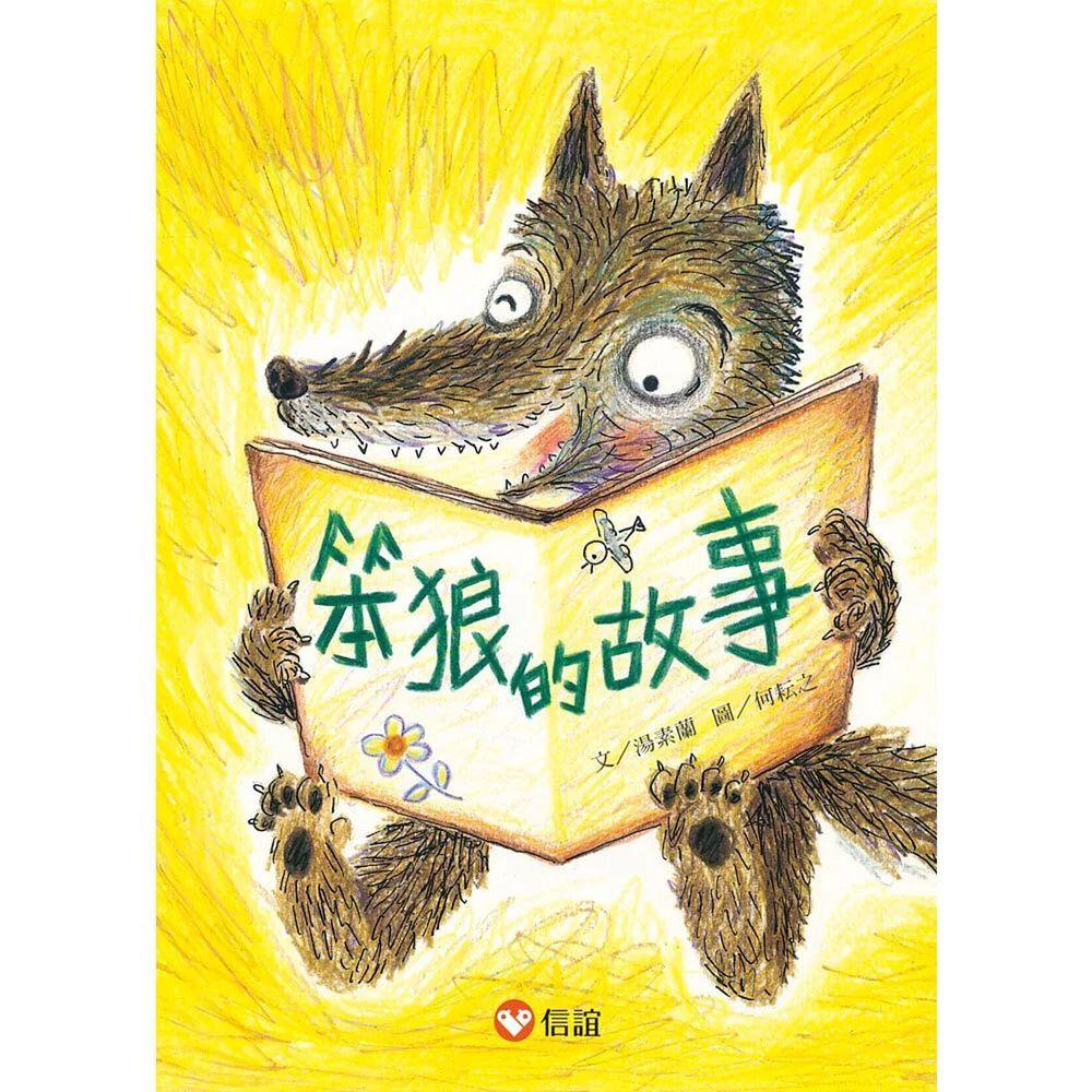 【好好讀小學堂】笨狼的故事