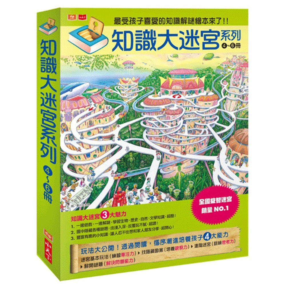 知識大迷宮系列-4~6冊