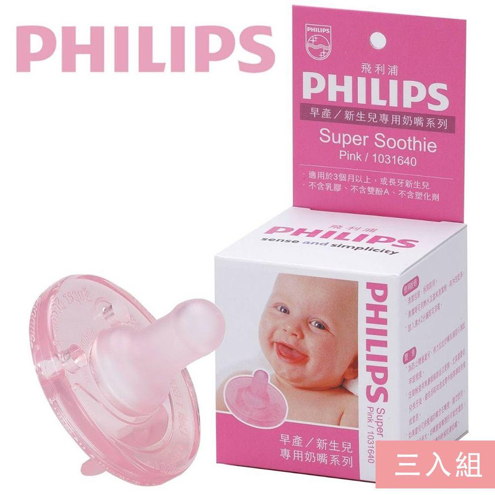 PHILIPS 飛利浦 - 香草奶嘴-安撫奶嘴-粉紅色 (5號)-超值三入組