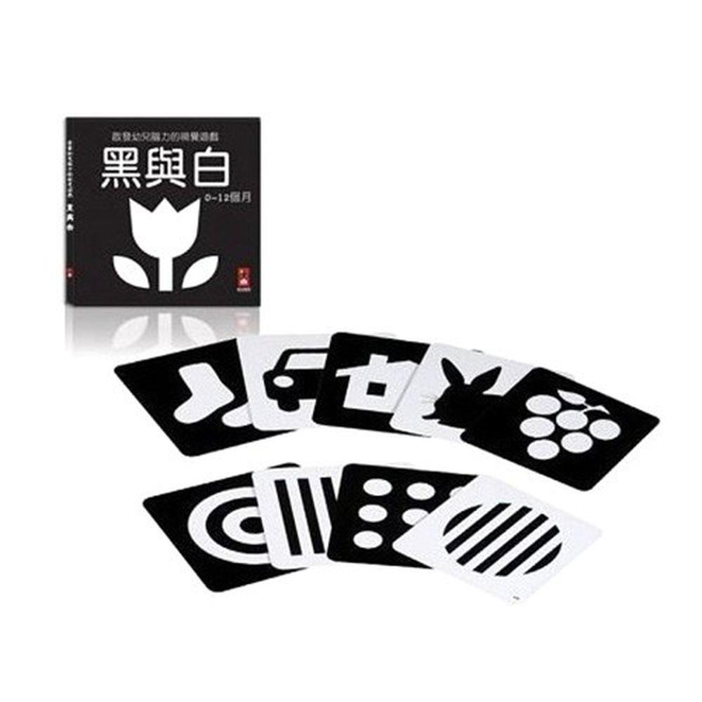 啟發幼兒腦力的視覺遊戲-黑與白