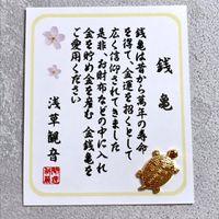 開運錢龜-限量贈品 (1.7cm) X 1