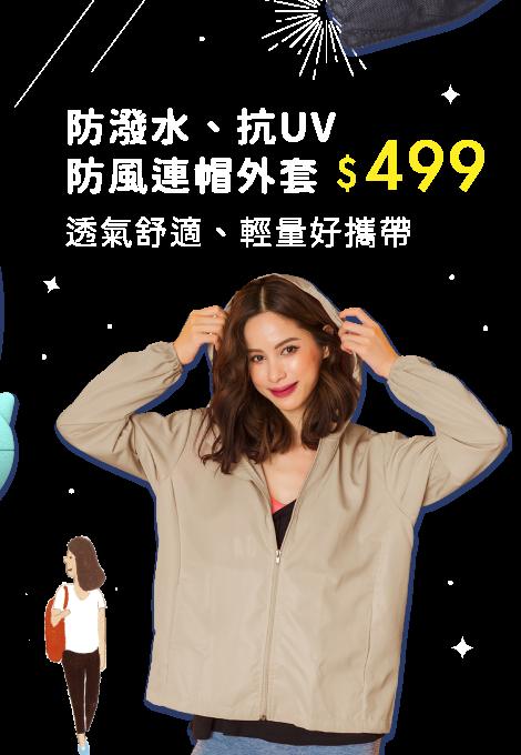 https://mamilove.com.tw/brand/8529/category/adult-sun?p=adult-suncoat