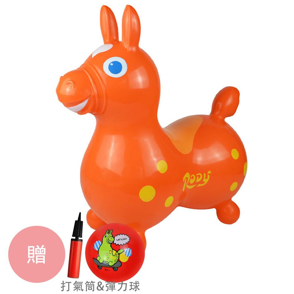 RODY - 正版公司貨-義大利Rody跳跳馬-橘色-贈打氣筒&Rody卡通彈力球