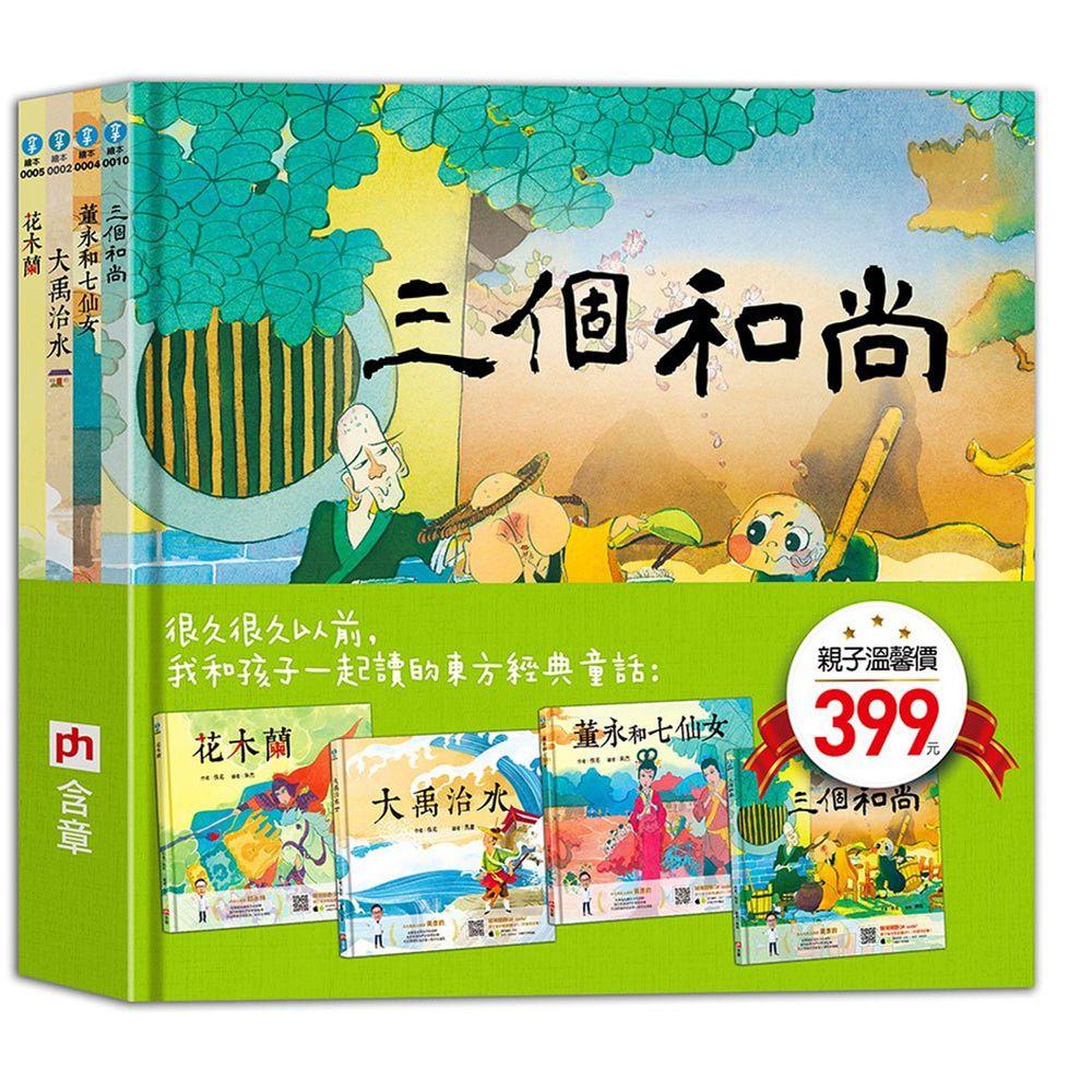 我和孩子一起聽的東方經典童話(1套4本)