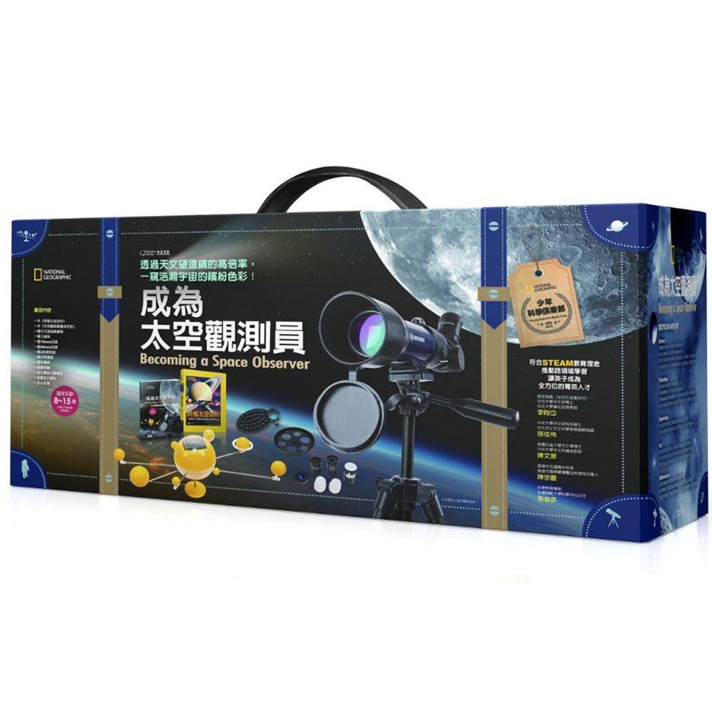 國家地理科學盒子:成為太空觀測員 (盒裝 / 全彩印刷)