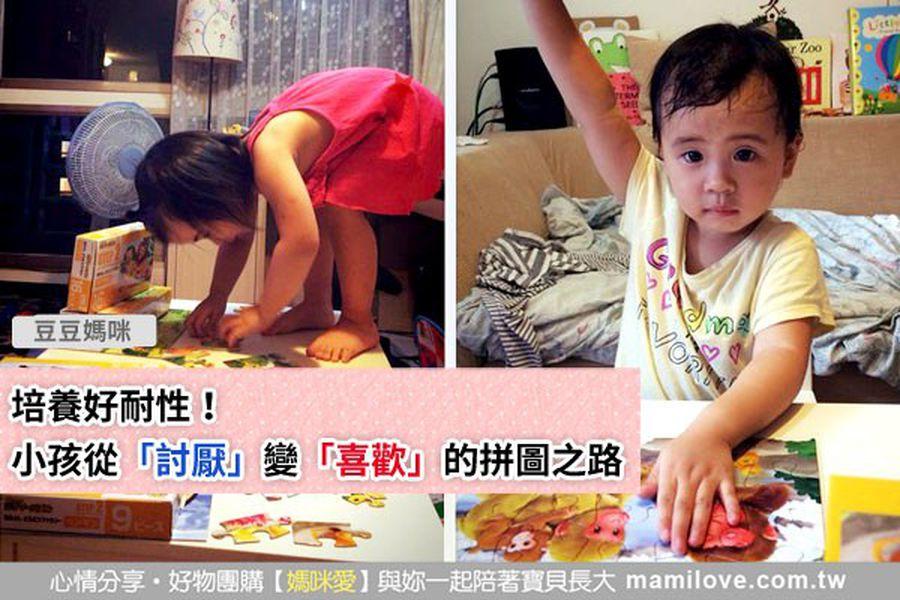 培養好耐性!小孩從「討厭」變「喜歡」的拼圖之路