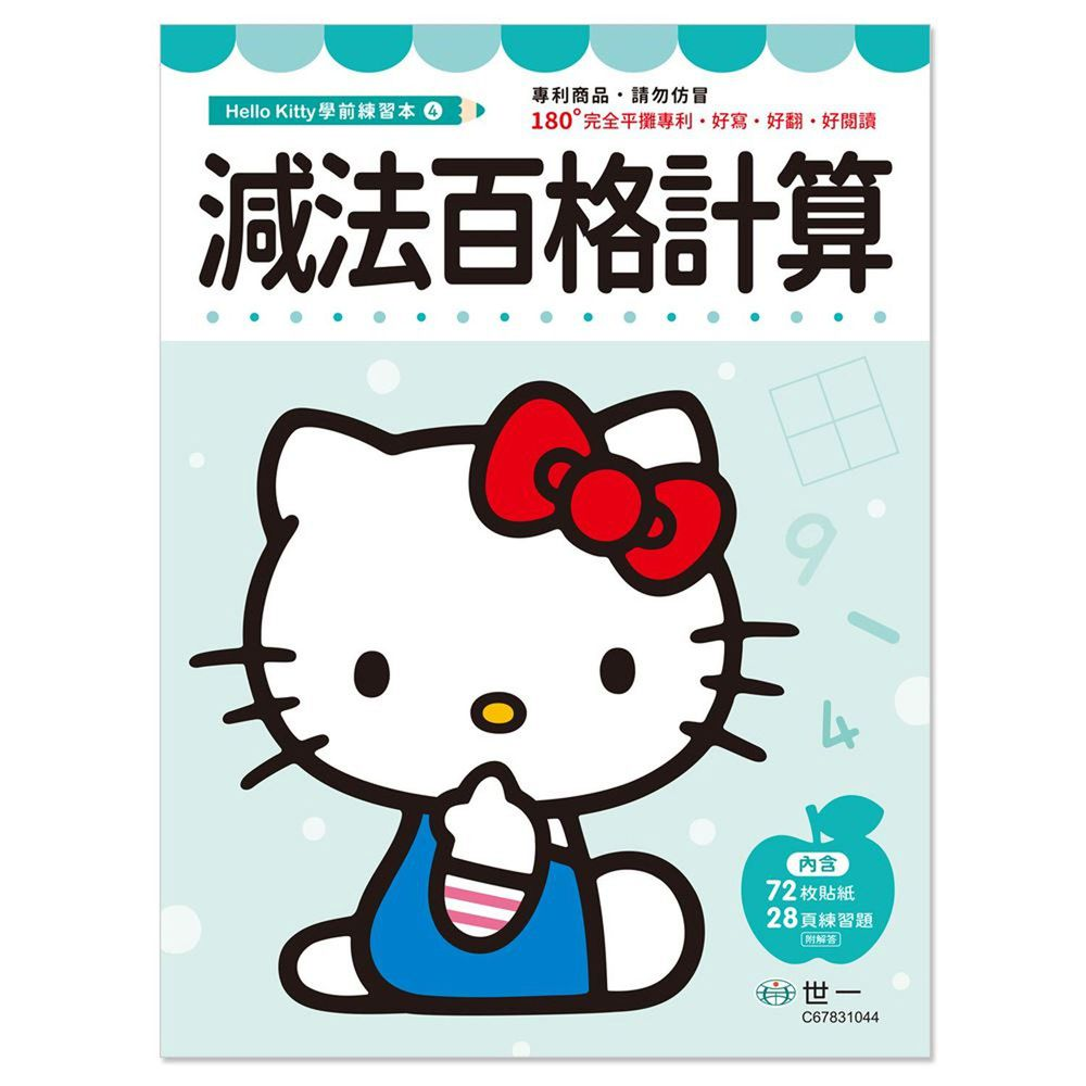 Hello Kitty減法百格計算練習本