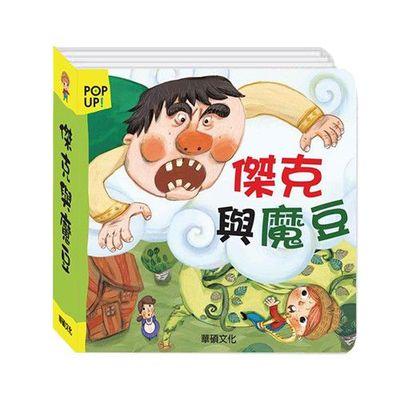 立體繪本世界童話-傑克與魔豆