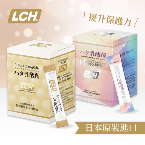 孕媽咪和1Y寶寶都能食用!【LCH】乳酸菌 / 酵素乳酸菌