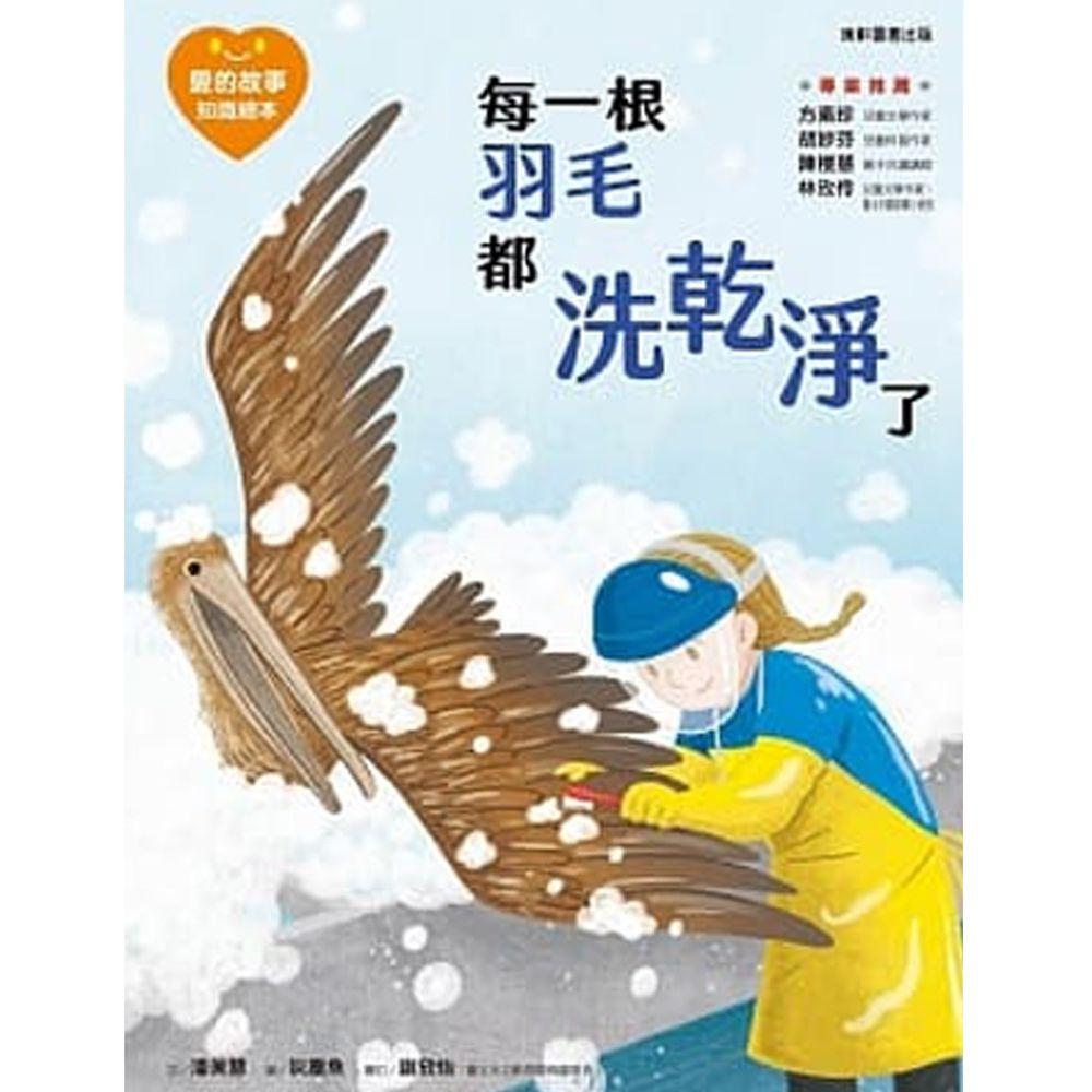 愛的故事‧知識繪本7:每一根羽毛都洗乾淨了