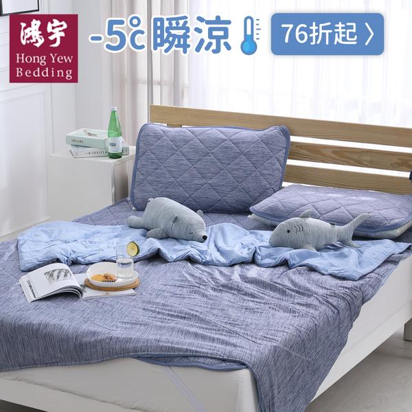 接觸涼感-5度C【鴻宇HONGYEW】可洗抗菌保潔墊/涼被/抱枕