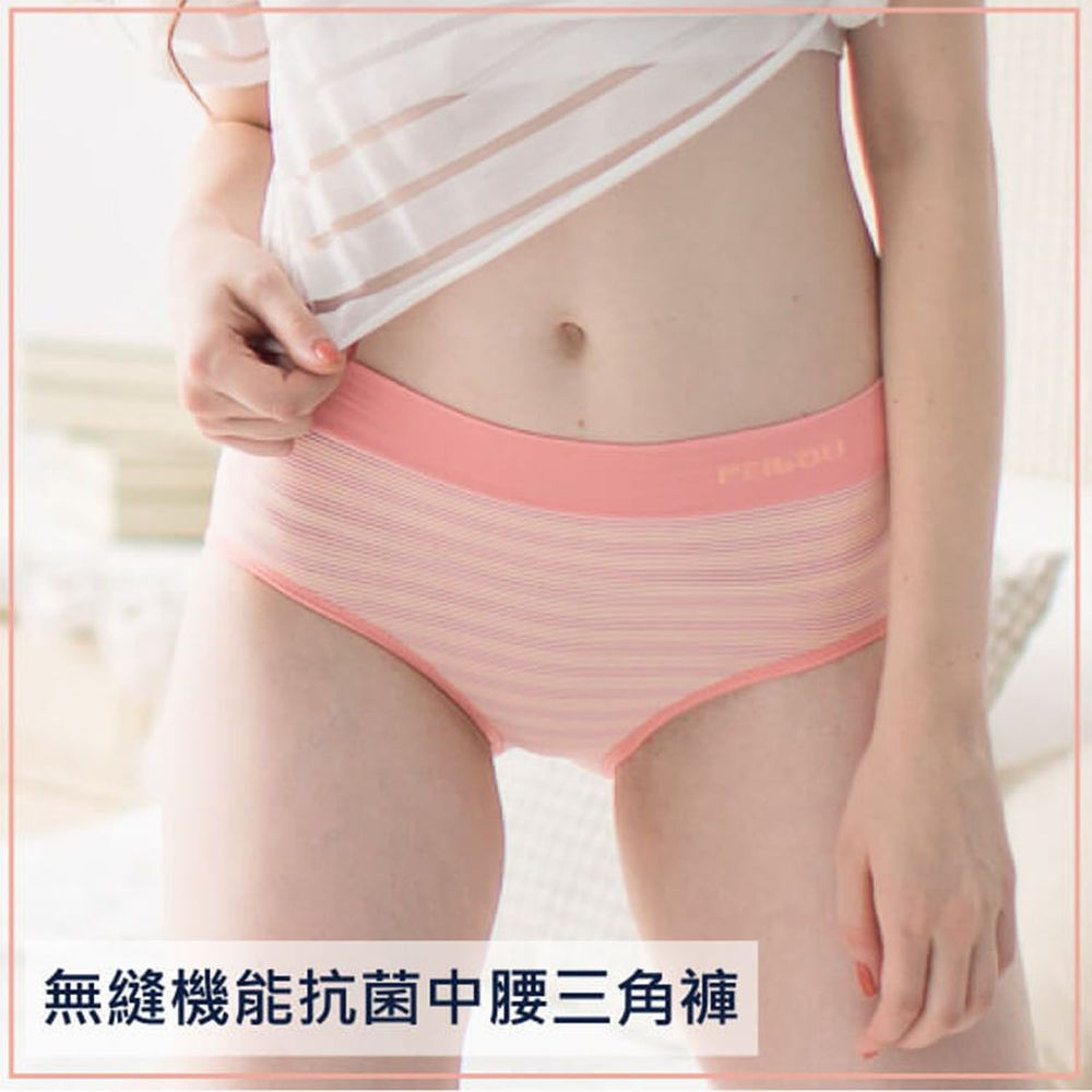 貝柔 Peilou - 機能抗菌無縫中腰女三角褲-粉橘 (Free)