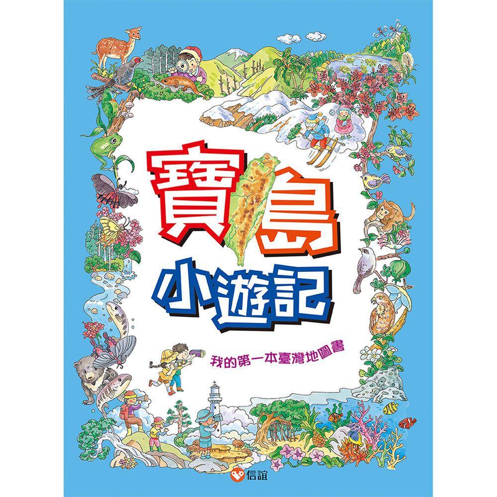 寶島小遊記—我的第一本臺灣地圖書