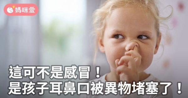 這可不是感冒!是孩子耳鼻口被異物堵塞了!