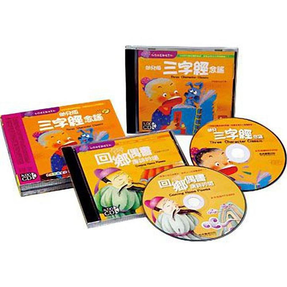 三字經V.S唐詩吟唱(雙CD)