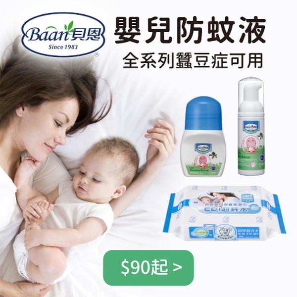 貝恩 Baan 嬰兒防蚊、濕紙巾全系列