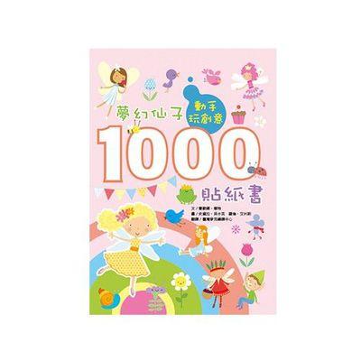 動手玩創意:夢幻仙子1000貼紙書-平裝
