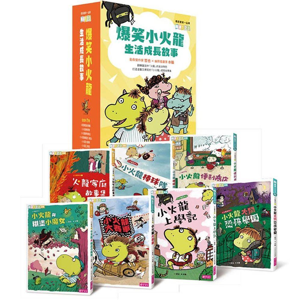 爆笑小火龍|小學生票選最愛作者-成長故事套組〈共7冊〉
