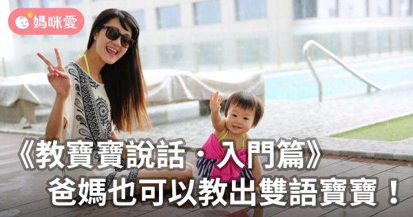 《教寶寶說話.入門篇》爸媽也可以教出雙語寶寶!