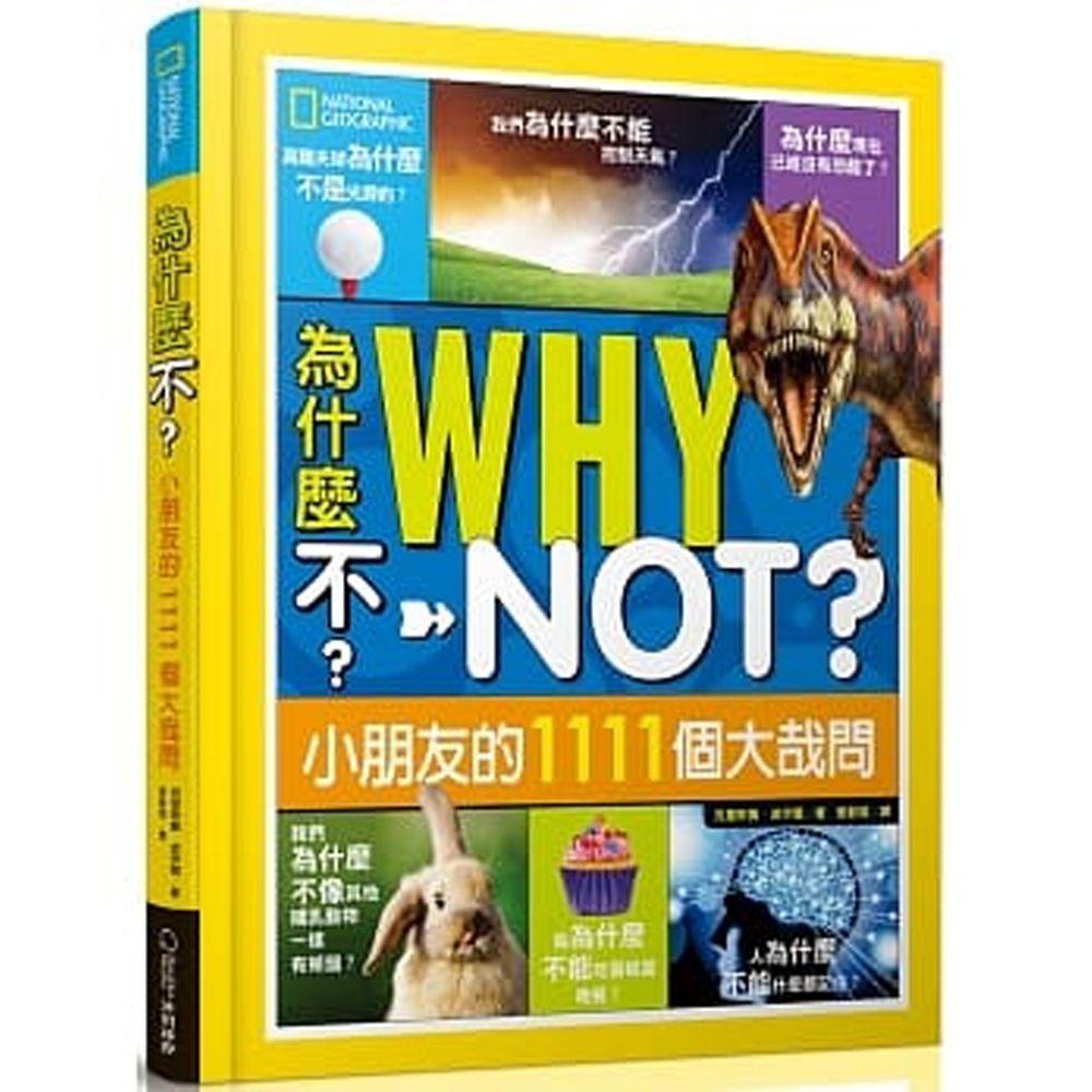 為什麼不?小朋友的1111個大哉問 (精裝 / 224頁/全彩印刷)